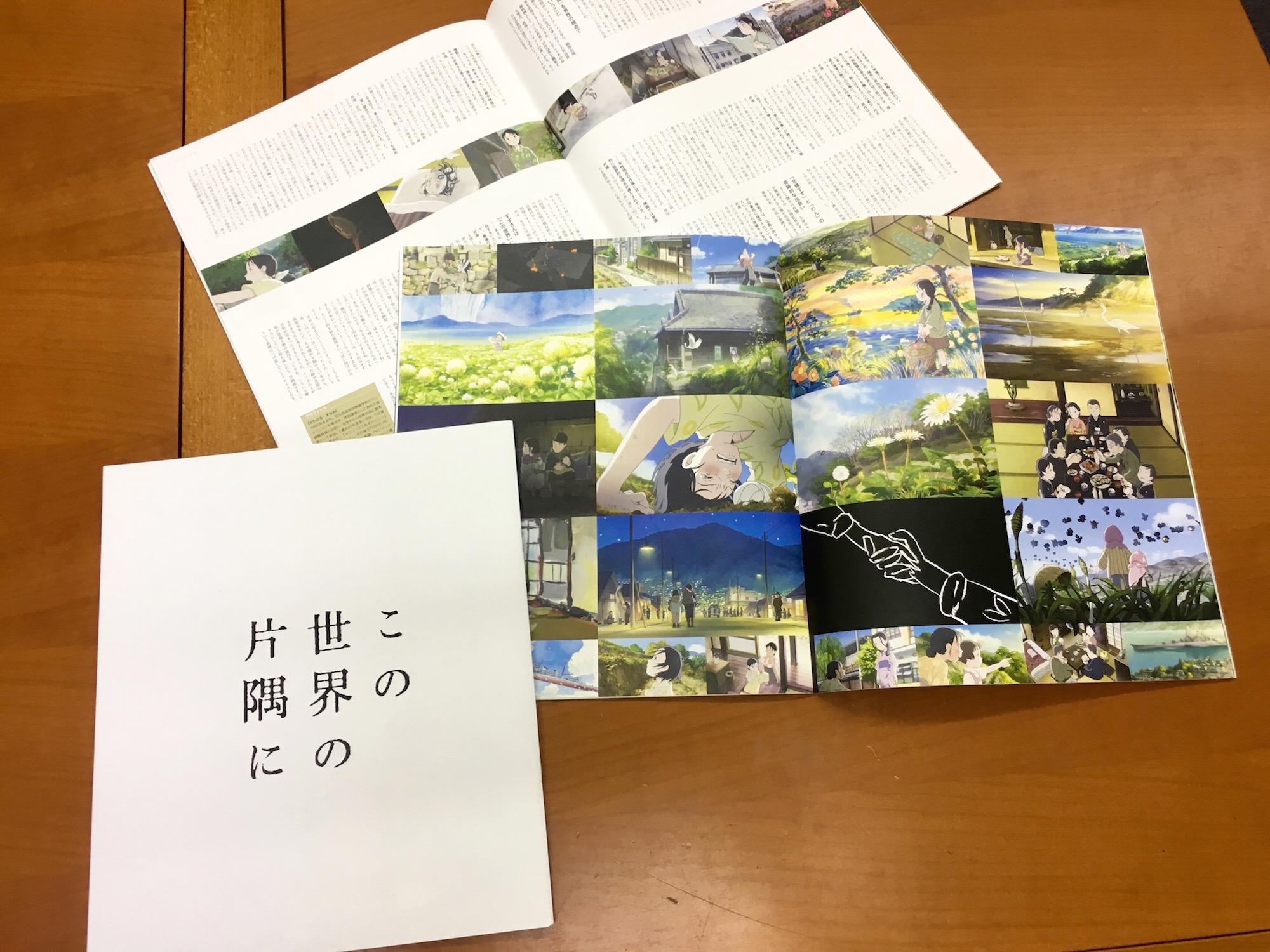 『この世界の片隅に』パンフレットの構成・編集を担当しました